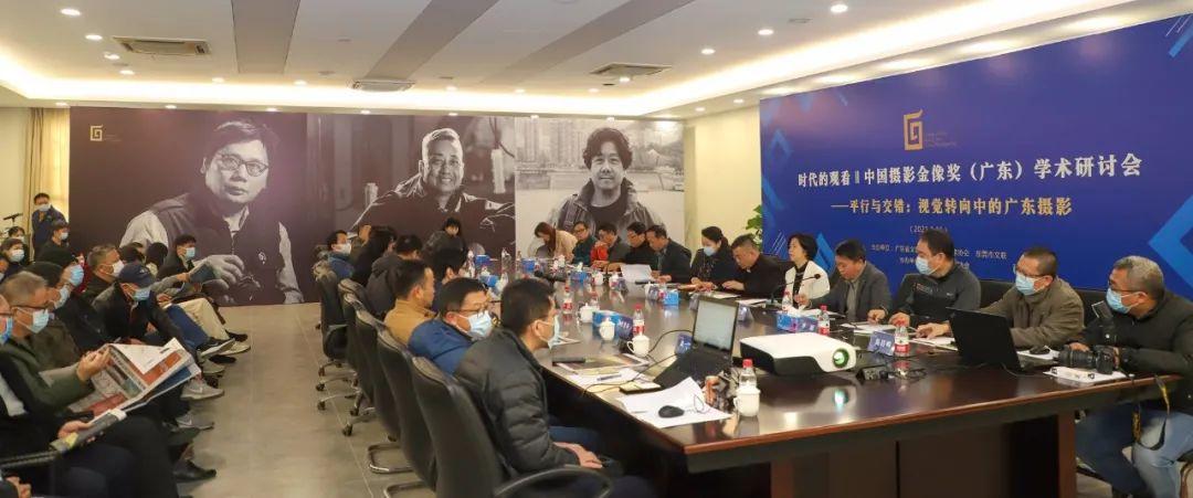 中国摄影金像奖(广东)学术研讨会在东莞举行
