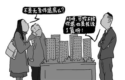 """""""无理由退房""""闹心缘于""""三无""""尴尬"""