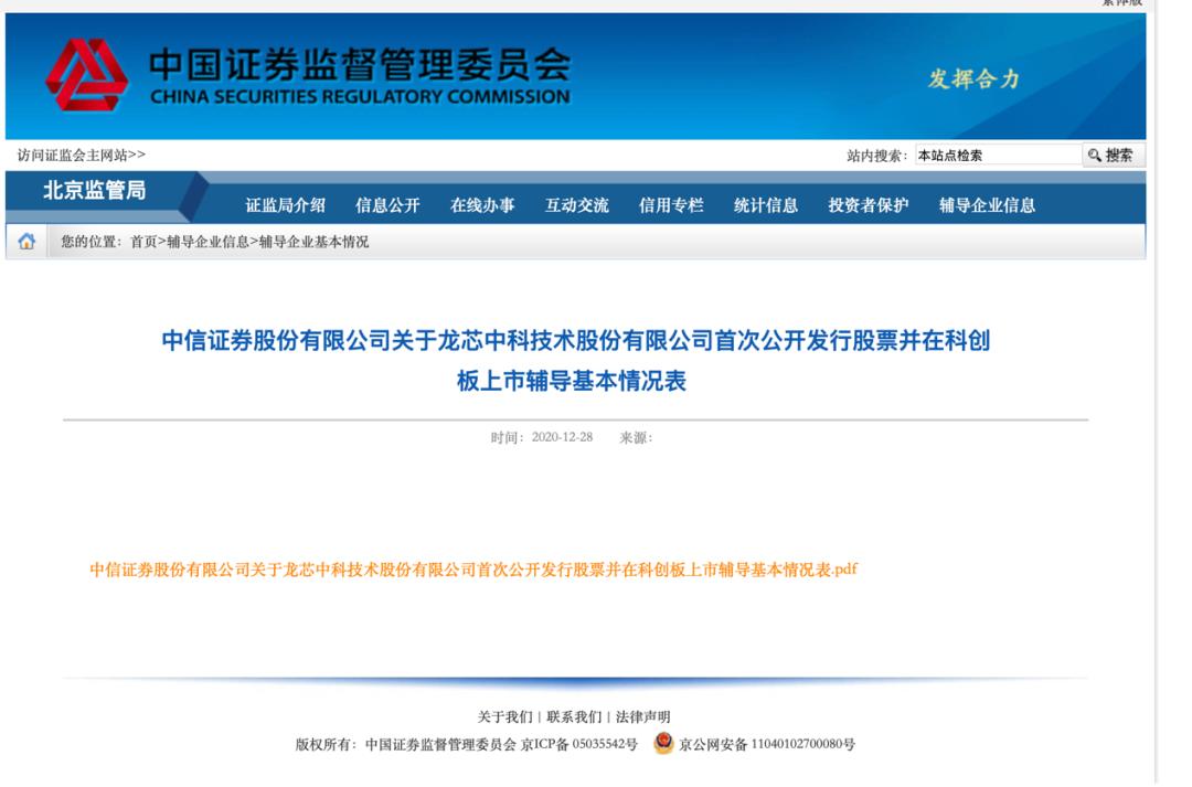 """龙芯中科抢跑""""国产CPU第一股"""":技术落后 生态缺乏?"""