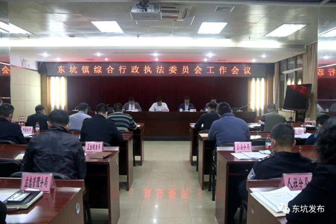 东坑镇召开综合行政执法委员会工作会议