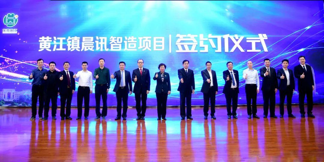 总投资20亿!黄江又一科技智造项目签约