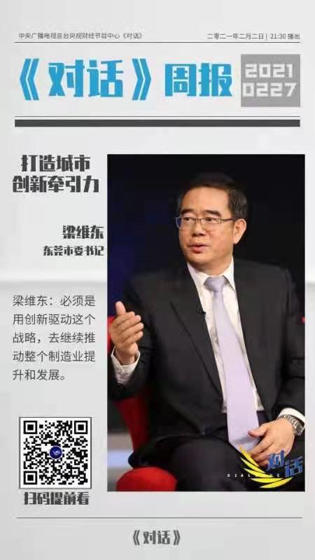 """梁维东做客《对话》栏目 """"央视频""""27日14时首播"""