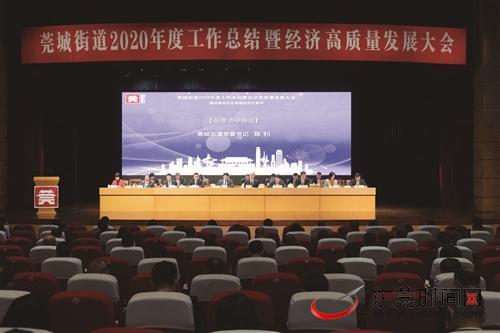 莞城:努力建设具有历史底蕴的现代都市