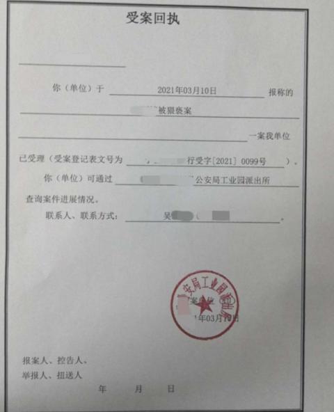 司法局副局长因酒后猥亵女子被查,女子回应质疑:我反抗了