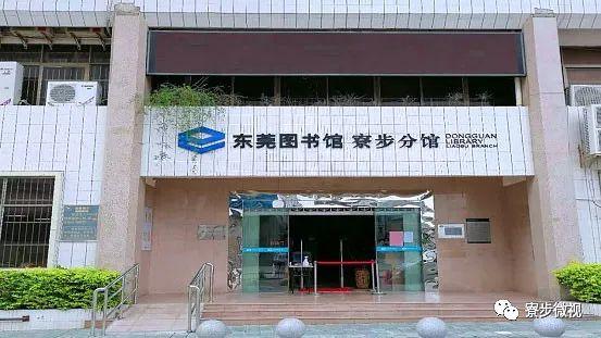 东莞图书馆寮步分馆4月1日起恢复正常开放