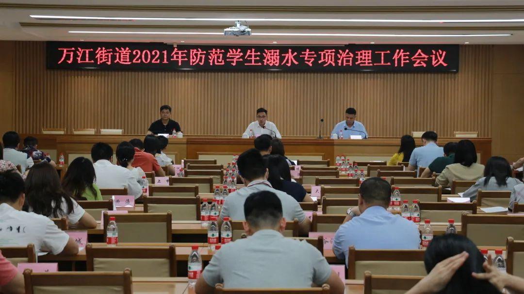 """万江部署建立""""三位一体""""防护网络,全力遏制学生溺水事故发生"""
