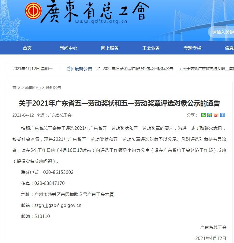 2021年省劳模名单公示,东莞这些单位和个人入选!