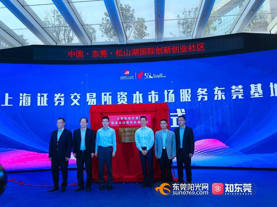 上海证券交易所资本市场服务东莞基地今日揭牌