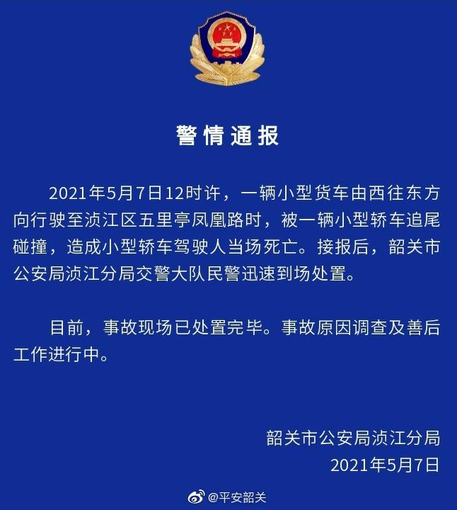 广东韶关一辆特斯拉追尾货车,警方通报:驾驶员当场死亡