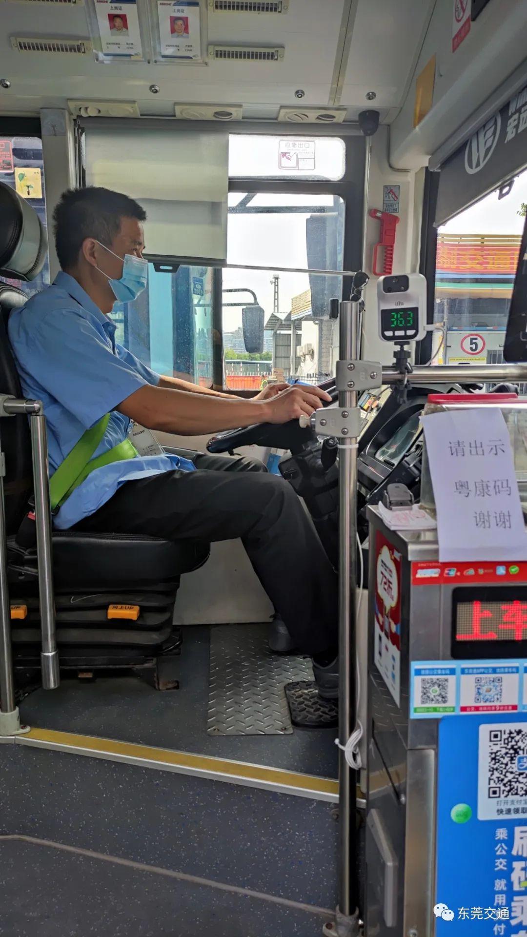 在东莞,这些人坐公交不用出示粤康码?!
