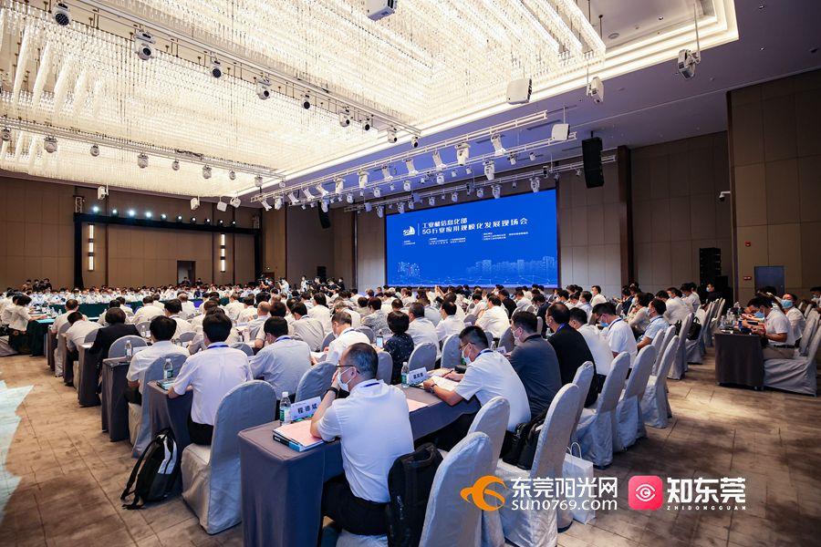 全国5G行业应用规模化发展现场会在东莞召开