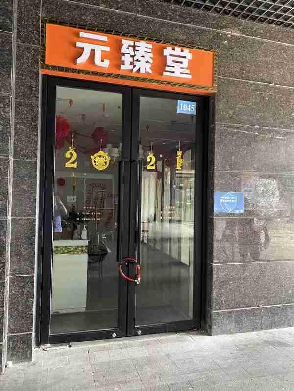 元臻堂足浴店诱导一名女士一年花300万元,移送公安处理